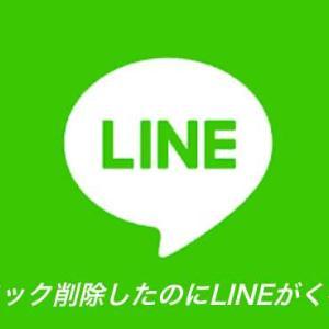 【LINE】ブロック削除したのにLINEがくる…何で!?