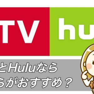 dTVとHuluならどちらがおすすめ?比較して違いが分かった!