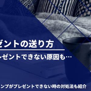 【LINEスタンプ】プレゼントの送り方やプレゼントできない原因は!?