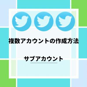 【Twitter】複数アカウント(サブ垢)の作成方法!