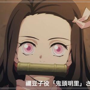 【鬼滅の刃】禰豆子(ねずこ)の声優「鬼頭明里」さんとはどんな人?