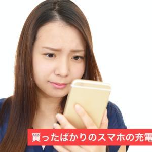 【iPhone】買ったばかりのスマホの充電の減りが早いと感じる時