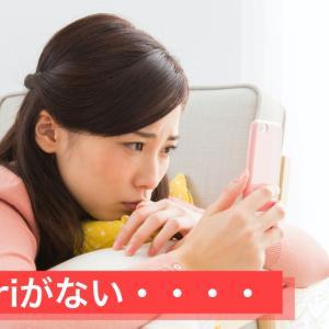 iPhoneのSafariがない!消えたSafariは再インストールできる?