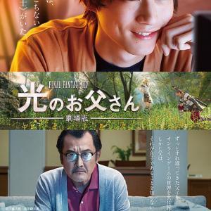 01月14日、吉田鋼太郎(2020)
