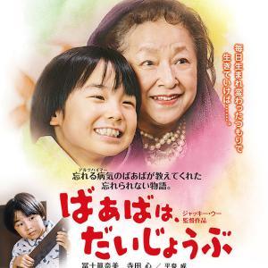 01月15日、冨士眞奈美(2020)