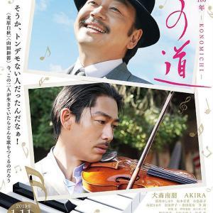 01月19日、松重豊(2020)