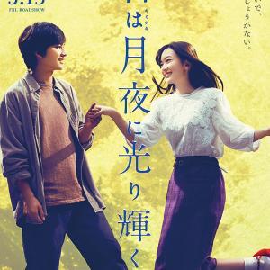 02月13日、生田智子(2020)