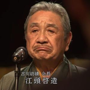 02月14日、鶴田忍(2020)