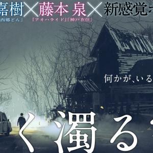 02月15日、斎藤嘉樹(2020)