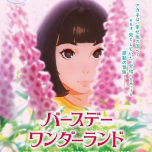 02月16日、松岡茉優(2020)
