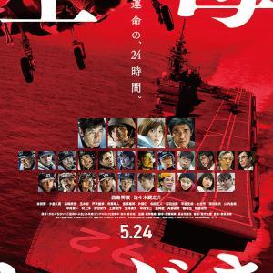 03月29日、西島秀俊(2020)