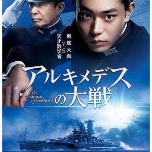 03月31日、舘ひろし(2020)