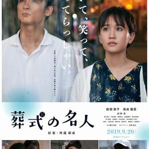 04月03日、有馬稲子(2020)