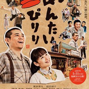 04月08日、博多華丸(2020)