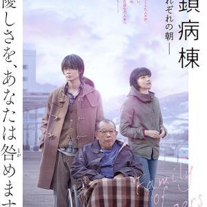 05月24日、小林聡美(2020)