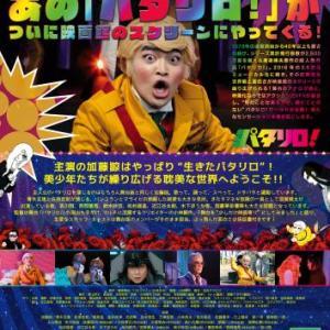 05月24日、哀川翔(2020)