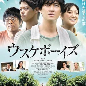 07月05日、内野謙太(2020)