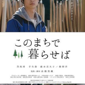 07月27日、勝野洋(2020)
