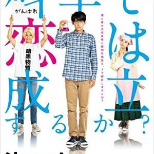 07月30日、小瀧望(2020)