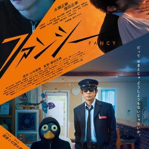08月06日、窪田正孝(2020)