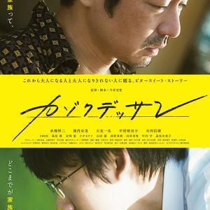 09月14日、中村映里子(2020)