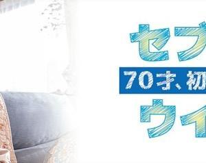 09月15日、竹下景子(2020)