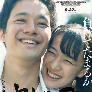09月15日、井浦新(2020)