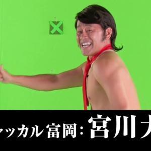 09月16日、宮川大輔(2020)