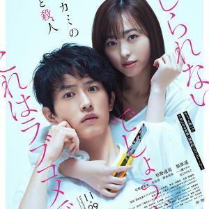 09月18日、杉野遥亮(2020)