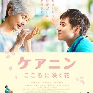 09月19日、小野寺昭(2020)