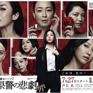 09月20日、鈴木砂羽(2020)