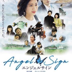 09月22日、緒形直人(2020)
