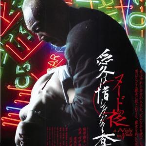 09月23日、井上晴美(2020)