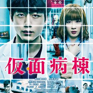 09月24日、永野芽郁(2020)