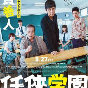 09月26日、光石研(2020)