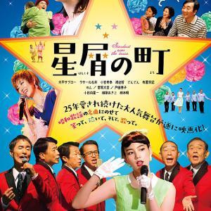 10月19日、ラサール石井(2020)