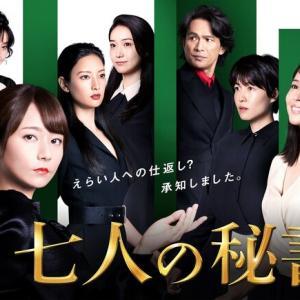 10月25日、大和田伸也(2020)