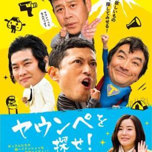 11月24日、池内博之(2020)