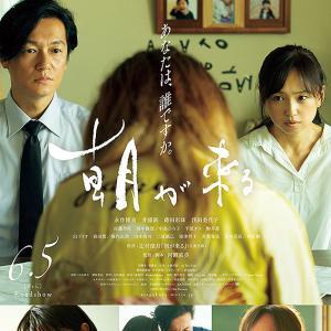 09月15日、井浦新(2021)