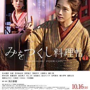 09月17日、新井美羽(2021)