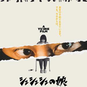09月19日、福田沙紀(2021)