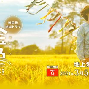 09月19日、小野寺昭(2021)