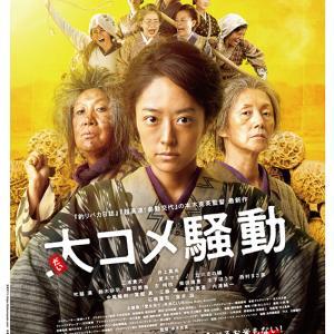 09月20日、鈴木砂羽(2021)