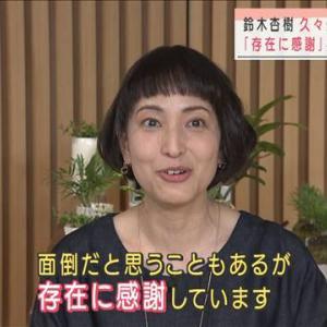 09月23日、鈴木杏樹(2021)