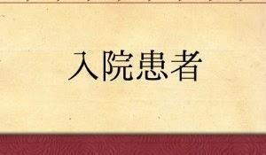 コナン・ドイル「入院患者」(読書メモ)