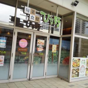 新三郷駅 徒歩5分 旬菜食健 ひな野 ららぽーと新三郷店で自然食のバイキングを堪能。全メニュー制覇は無理だった!