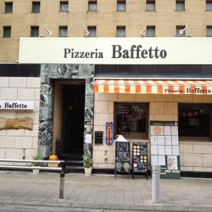 松戸駅西口徒歩3分 のピッツェリア バフェットで、定番ナポリピッツア もっちもちのマルゲリータをあっという間に完食!