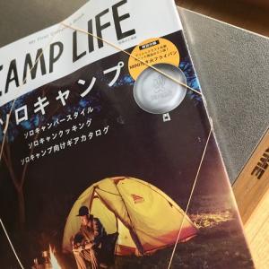 男心をくすぐるソロキャンプ用のあの『フライパン』をゲット!