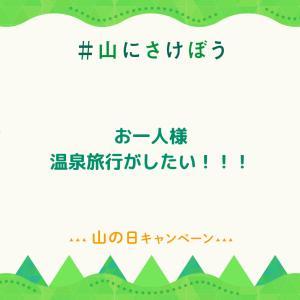 【キャンペーン】まず山に登れる体力が欲しい!!