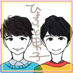 【ラジオ】ひょろっと男子(1025)
